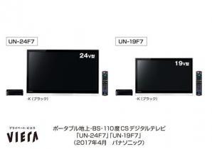 ポータブルテレビ「プライベート・ビエラ」 F7シリーズを発売