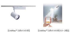 「光ID」搭載の「LinkRay(TM)(リンクレイ) スポットライト形」