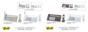 パーソナルファクス「おたっくす」KX-PD715シリーズ/PD615シリーズを発売