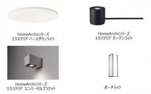 エクステリア LED照明器具「HomeArchi」シリーズ、ポーチライト品種拡大