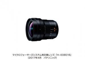 マイクロフォーサーズシステム用交換レンズ H-E08018を発売