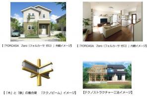 耐震住宅工法「テクノストラクチャー」の「FORCASA Zero(フォルカーサ ゼロ)」を発売