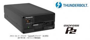 高速インタ-フェースThunderbolt(TM) 3を採用 高速転送が可能なexpressP2ドライブを発売