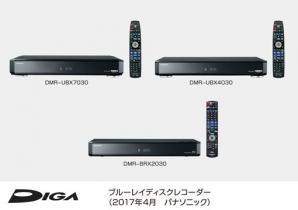 ブルーレイディスクレコーダー 全自動DIGA(ディーガ) 3機種 を発売
