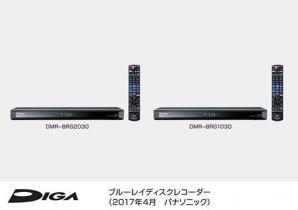 ブルーレイディスクレコーダー DIGA(ディーガ) DMR-BRG2030/DMR-BRG1030 を発売