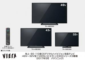ビエラ E300シリーズ 3機種を発売