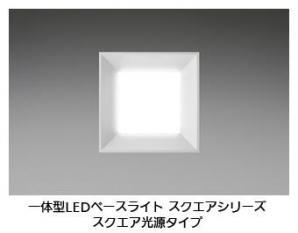 一体型LEDベースライト「スクエアシリーズ」スクエア光源タイプ 新発売