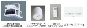 LED高天井用照明器具 「PiPit(ピピッと)調光シリーズ」