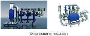 バラスト水処理設備「ATPS-BLUEsys」