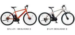 電動アシスト自転車「ジェッター」「ハリヤ」2車種を発売