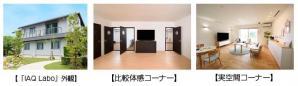 さまざまな空気質を体感できる体験型実験住宅「IAQ Labo」をオープン