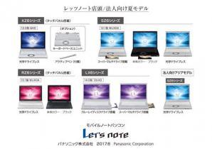 モバイルパソコン 「Let's note」 個人店頭/法人向け 夏モデル