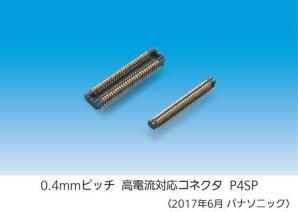 高電流対応 0.4mmピッチ 基板対基板/基板対FPCコネクタを製品化