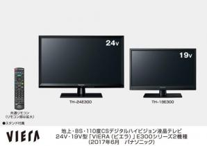 「VIERA(ビエラ)」 E300シリーズ 2機種