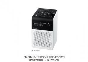 Bluetooth対応 「FM/AM 2バンドラジオ RF-200BT」を発売
