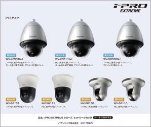i-PRO EXTREMEシリーズ PTZネットワークカメラ7機種を発売