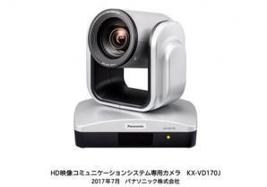 ビデオ会議システム「HD映像コミュニケーションシステム」専用カメラを発売