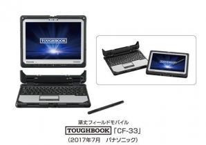 頑丈設計12.0型デタッチャブルPC「タフブック」CF-33発売