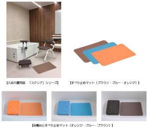 入浴介護用品「ユクリア」シリーズ 防かび加工の「すべり止めマット」を発売