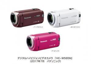 デジタルハイビジョンビデオカメラ HC-W585Mを発売