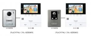 テレビドアホン VL-SZ50シリーズ 2機種を発売