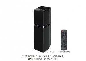 「ワイヤレススピーカーシステム SC-UA7」を発売