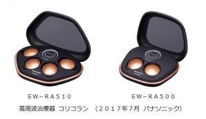 高周波治療器 コリコラン EW-RA510/RA500を発売