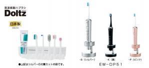 音波振動ハブラシ「ドルツ」EW-DP51を発売