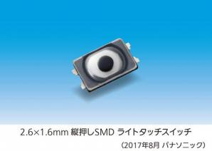 2.6mm×1.6mm 縦押しSMD ライトタッチスイッチ