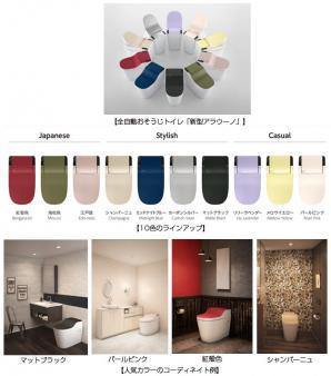 全自動おそうじトイレ「新型アラウーノ」バリエーション豊かな10色展開対応を強化
