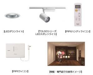 店舗用「PiPit(ピピッと)調光シリーズ」LEDダウンライト、LEDスポットライト発売