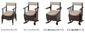 排泄介護用品 家具調ポータブルトイレ「座楽」のラインアップを刷新