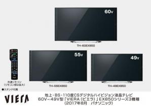 4Kビエラ EX850シリーズ 3機種を発売