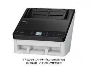 ドキュメントスキャナー「KV-S1057C」シリーズを発売