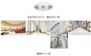 LEDダウンライト 高出力タイプ 2000形/1500形を発売
