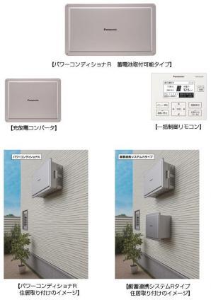 【住宅用】創蓄連携システム Rタイプを発売