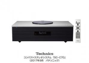 テクニクス 「コンパクトステレオシステム」 SC-C70 を発売
