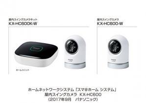 ホームネットワークシステム「スマ@ホーム システム」 屋内スイングカメラ KX-HC600を発売