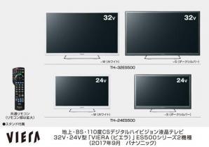 ビエラ ES500シリーズ 2機種を発売