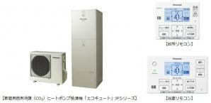 家庭用自然冷媒(CO2)ヒートポンプ給湯機「エコキュート」を新発売