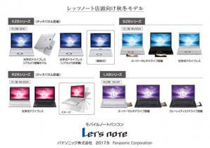 モバイルパソコン 「Let's note」 個人店頭向け 秋冬モデル発売