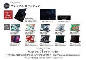 モバイルノートパソコン 「カスタマイズLet's note」パナソニックストア秋冬モデルを発売