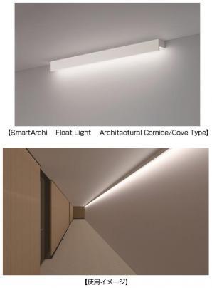 建築照明器具 SmartArchi(スマートアーキ) コーニス/コーブ タイプを発売