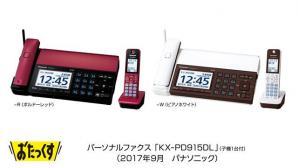 パーソナルファクス「おたっくす」KX-PD915DLを発売
