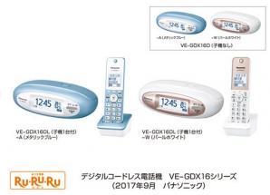 デジタルコードレス電話機「RU・RU・RU」VE-GDX16シリーズを発売