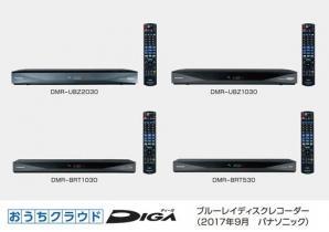 ブルーレイディスクレコーダー新製品 おうちクラウドDIGA(ディーガ)4モデルを発売