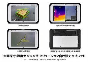 空間採寸・温度センシング ソリューション向け頑丈タブレットを開発