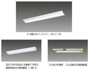 2019年3月末に、蛍光灯照明器具の生産を終了