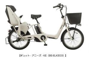 子育てモデルの電動アシスト自転車「ギュット・アニーズ・KE」を発売