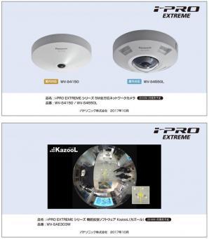 i-PRO EXTREME シリーズ 5M全方位ネットワークカメラ2機種、機能拡張ソフトウェア「KazooL(カズール)」を発売